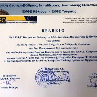 1η θέση στη Βιολογία – Τοπικός μαθητικός διαγωνισμός πειραμάτων – EUSO 2019 α' φάση