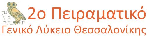 2ο Πειραματικό Γενικό Λύκειο Θεσσαλονίκης