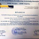 3η θέση στη Φυσική – Τοπικός μαθητικός διαγωνισμός πειραμάτων – EUSO 2019 α' φάση