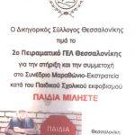 Συμμετοχή του σχολείου στο Συνέδριο ΚΑΤΑ ΤΟΥ ΠΑΙΔΙΚΟΥ ΣΧΟΛΙΚΟΥ ΕΚΦΟΒΙΣΜΟΥ – BULLYING