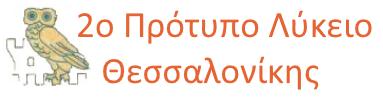 2ο Πρότυπο Λύκειο Θεσσαλονίκης