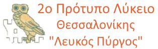"""2ο Πρότυπο Λύκειο Θεσσαλονίκης """"Λευκός Πύργος"""""""