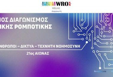 Διάκριση στον Πανελλήνιο Διαδικτυακό Διαγωνισμό Ρομποτικής WRO Robomarathon